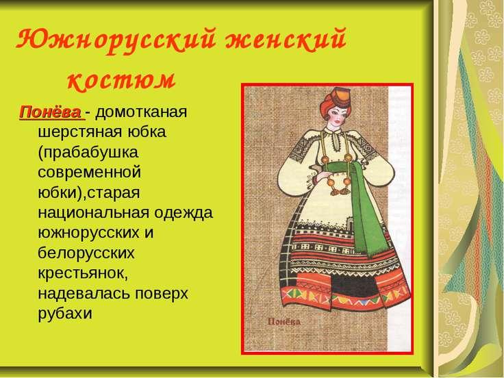 Южнорусский женский костюм Понёва - домотканая шерстяная юбка (прабабушка сов...
