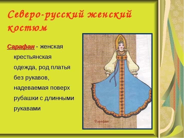 Северо-русский женский костюм Сарафан - женская крестьянская одежда, род плат...