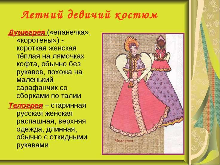 Летний девичий костюм Душегрея («епанечка», «коротены») - короткая женская тё...