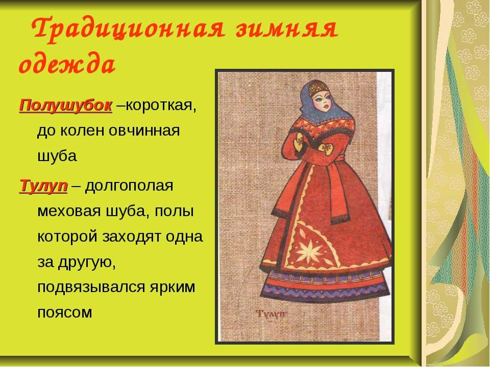 Традиционная зимняя одежда Полушубок –короткая, до колен овчинная шуба Тулуп ...
