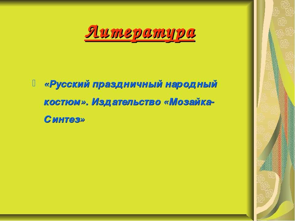 Литература «Русский праздничный народный костюм». Издательство «Мозайка-Синтез»