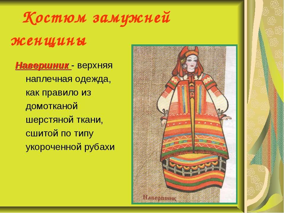 Костюм замужней женщины Навершник - верхняя наплечная одежда, как правило из ...