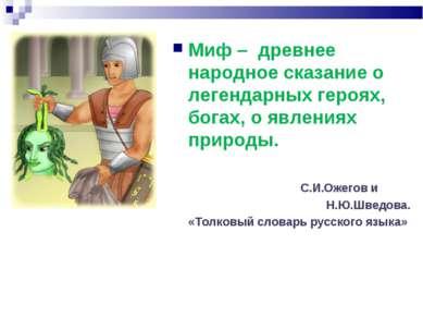 Миф – древнее народное сказание о легендарных героях, богах, о явлениях приро...