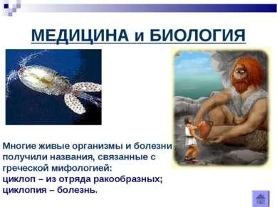 МЕДИЦИНА и БИОЛОГИЯ Многие живые организмы и болезни получили названия, связа...