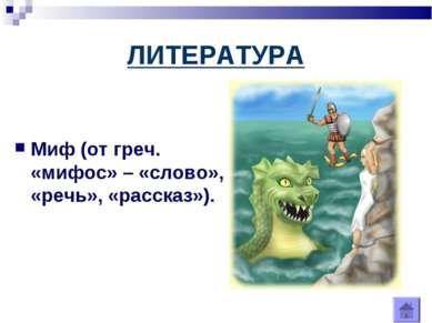 ЛИТЕРАТУРА Миф (от греч. «мифос» – «слово», «речь», «рассказ»).