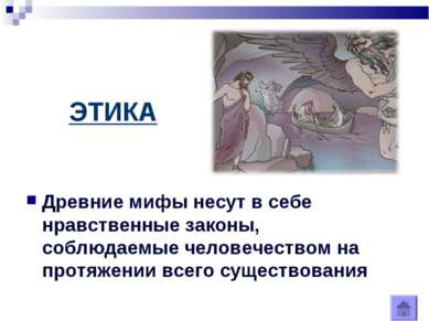 ЭТИКА Древние мифы несут в себе нравственные законы, соблюдаемые человечество...