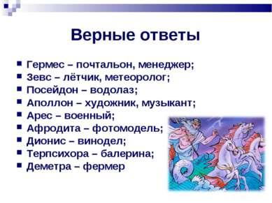 Верные ответы Гермес – почтальон, менеджер; Зевс – лётчик, метеоролог; Посейд...