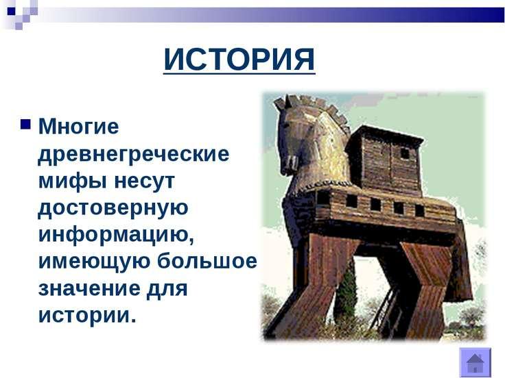 ИСТОРИЯ Многие древнегреческие мифы несут достоверную информацию, имеющую бол...