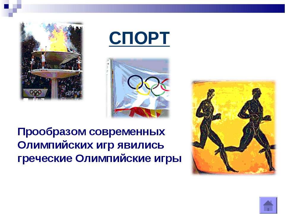 СПОРТ Прообразом современных Олимпийских игр явились греческие Олимпийские игры