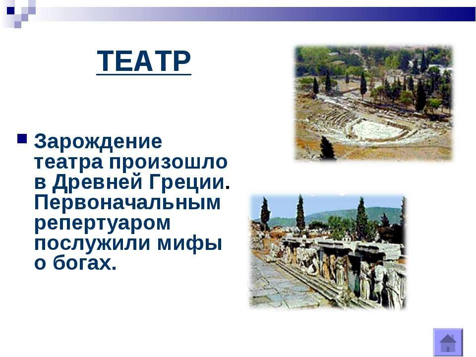 ТЕАТР Зарождение театра произошло в Древней Греции. Первоначальным репертуаро...