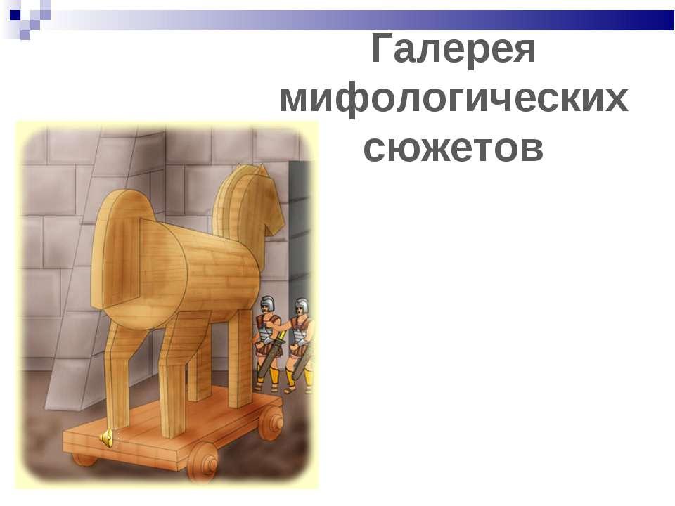 Галерея мифологических сюжетов
