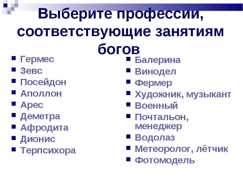 Выберите профессии, соответствующие занятиям богов Гермес Зевс Посейдон Аполл...