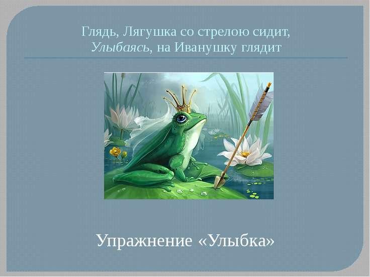 Глядь, Лягушка со стрелою сидит, Улыбаясь, на Иванушку глядит Упражнение «Улы...