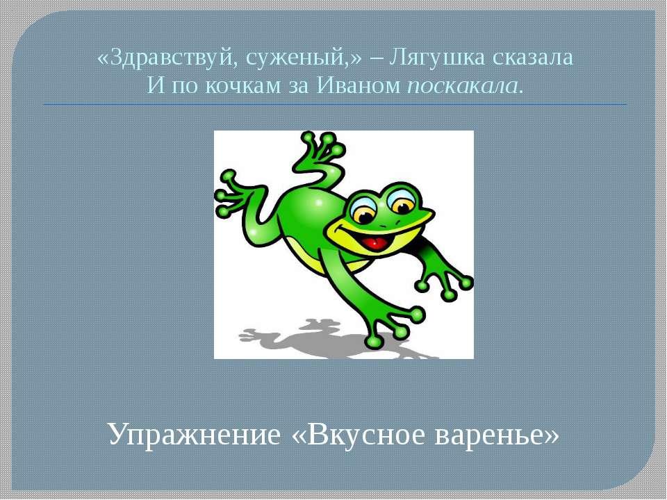 «Здравствуй, суженый,» – Лягушка сказала И по кочкам за Иваном поскакала. Упр...