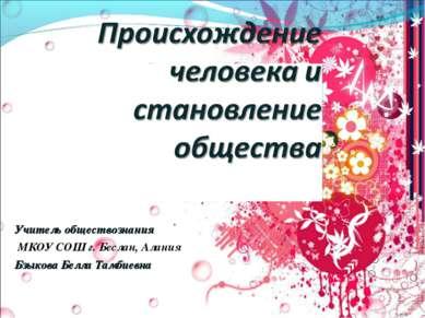 Учитель обществознания МКОУ СОШ г. Беслан, Алания Бзыкова Белла Тамбиевна ,