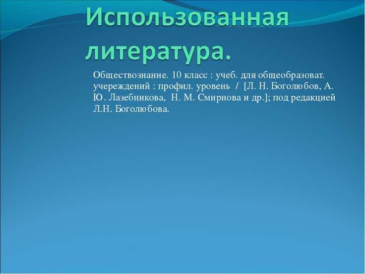 Обществознание. 10 класс : учеб. для общеобразоват. учереждений : профил. уро...