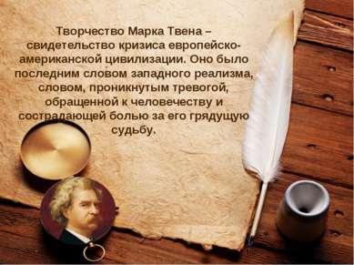 Творчество Марка Твена – свидетельство кризиса европейско-американской цивили...