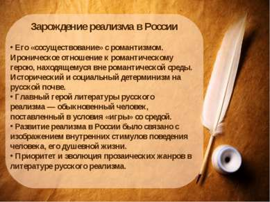 Зарождение реализма в России Его «сосуществование» с романтизмом. Ироническое...