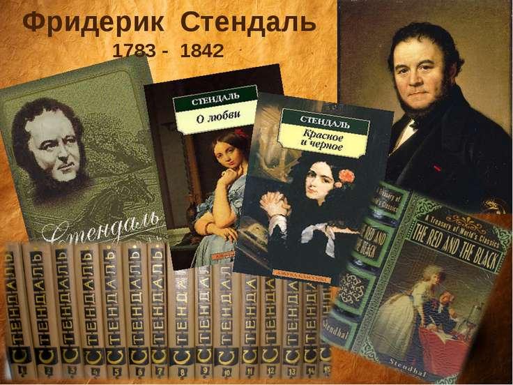 Фридерик Стендаль 1783 - 1842