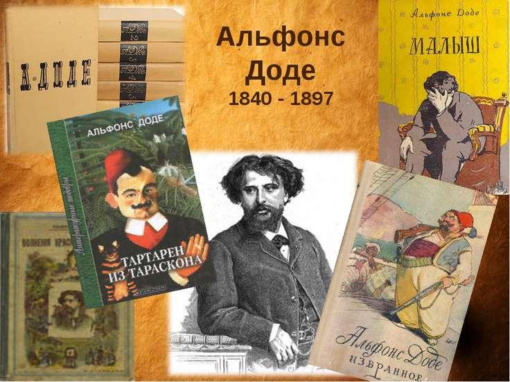 Альфонс Доде 1840 - 1897