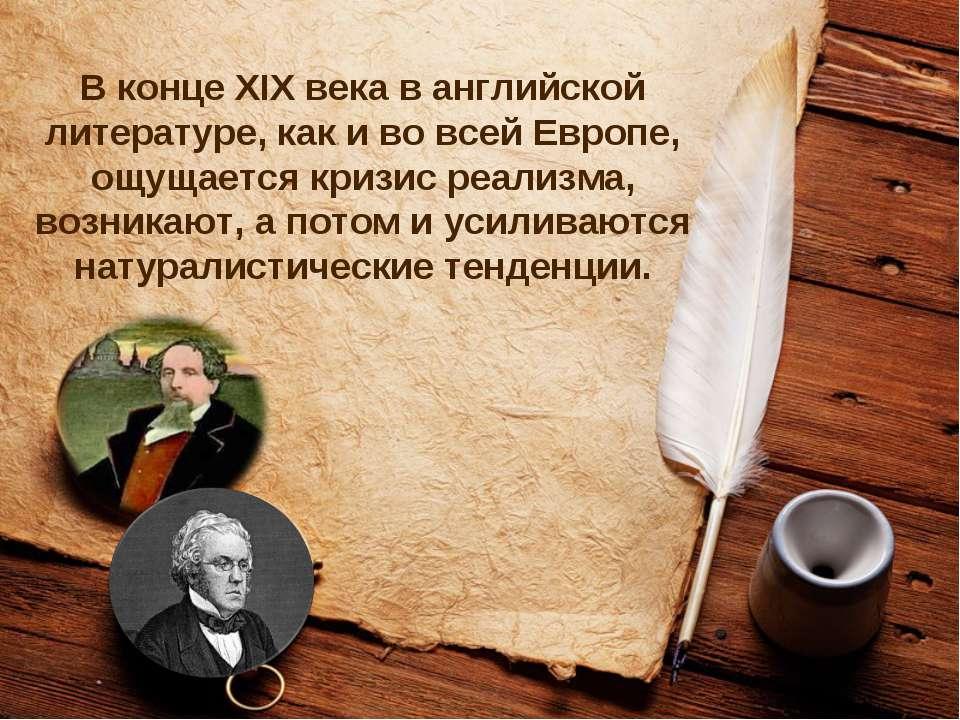 В конце ХIХ века в английской литературе, как и во всей Европе, ощущается кри...