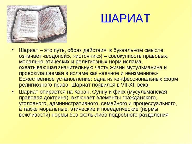 ШАРИАТ Шариат – это путь, образ действия, в буквальном смысле означает «водоп...