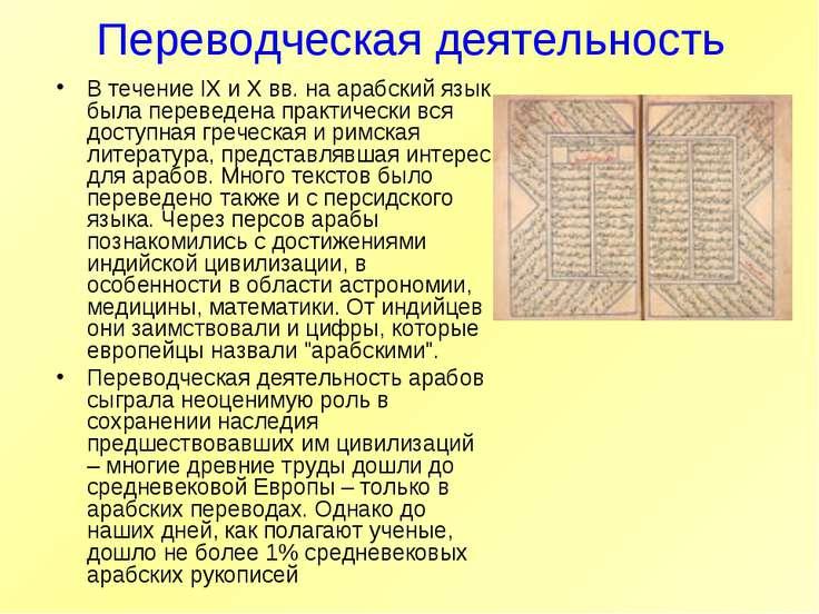 Переводческая деятельность В течение IX и X вв. на арабский язык была перевед...