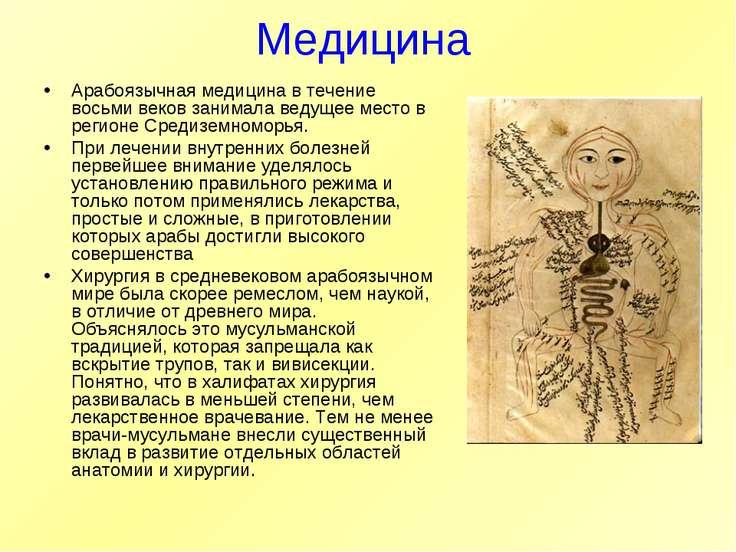 Медицина Арабоязычная медицина в течение восьми веков занимала ведущее место ...