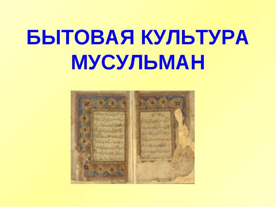 БЫТОВАЯ КУЛЬТУРА МУСУЛЬМАН