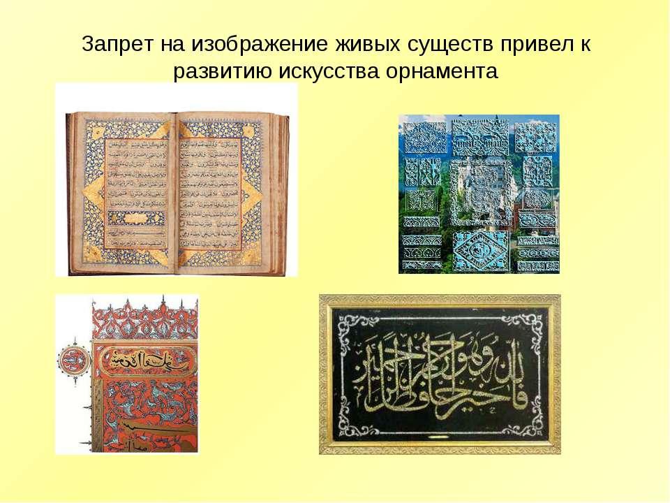 Запрет на изображение живых существ привел к развитию искусства орнамента