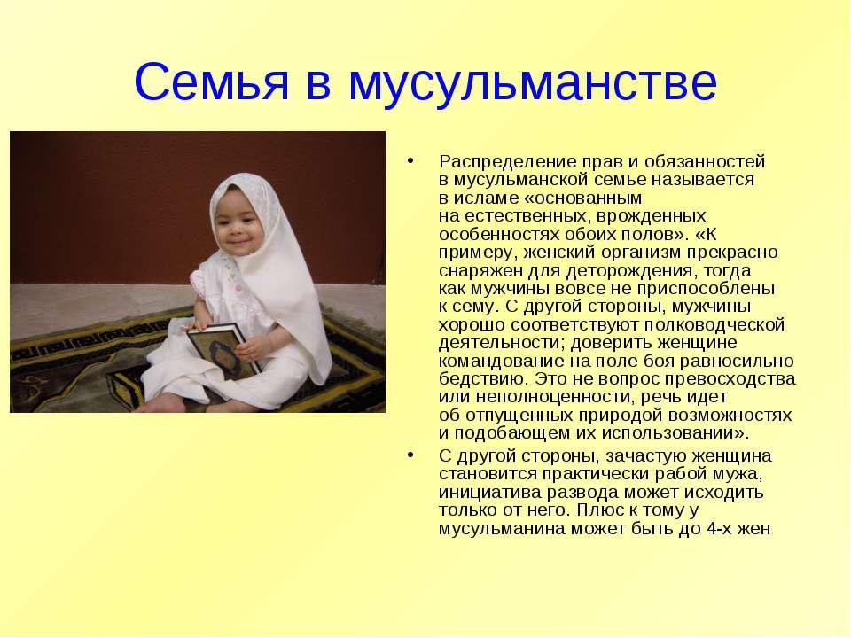 Семья в мусульманстве Распределение прав иобязанностей вмусульманской семье...