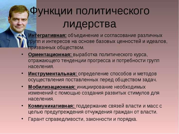 Функции политического лидерства Интегративная: объединение и согласование раз...