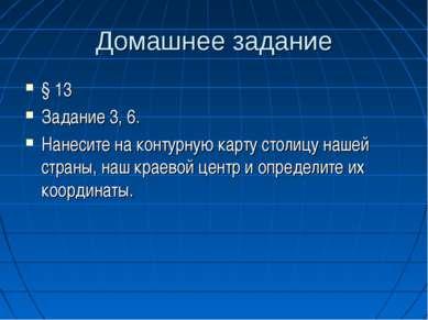 Домашнее задание § 13 Задание 3, 6. Нанесите на контурную карту столицу нашей...
