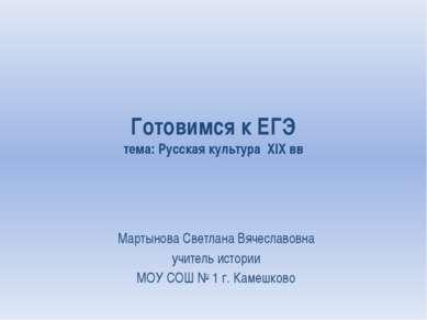 5 5 10 10 15 15 20 20 30 30 40 40 50 50 60 60 Русская культура XIX века Iпол....