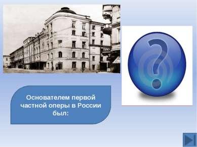В каком стиле были построены знаменитые Московские здания – Исторического муз...