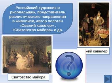 Автором полотен «Чаепитие в Мытищах близ Москвы», «Последний кабак у заставы ...