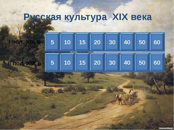 В 1856 г. Была основана частная картинная галерея – собрание картин русских х...