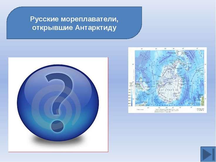 Русские мореплаватели, открывшие Антарктиду М.П.Лазарев Ф.Ф. Беллинсгаузен