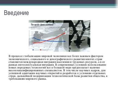 Введение В процессе глобализации мировой экономики все более важным фактором ...