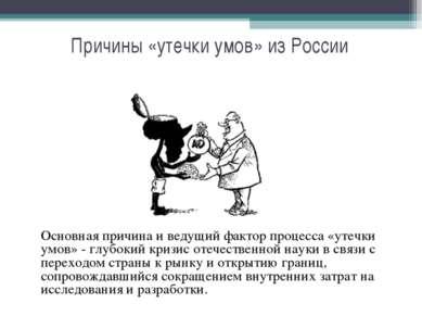 Причины «утечки умов» из России Основная причина и ведущий фактор процесса «у...