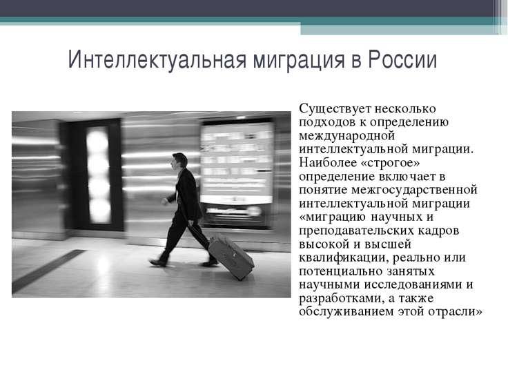 Интеллектуальная миграция в России Существует несколько подходов к определени...