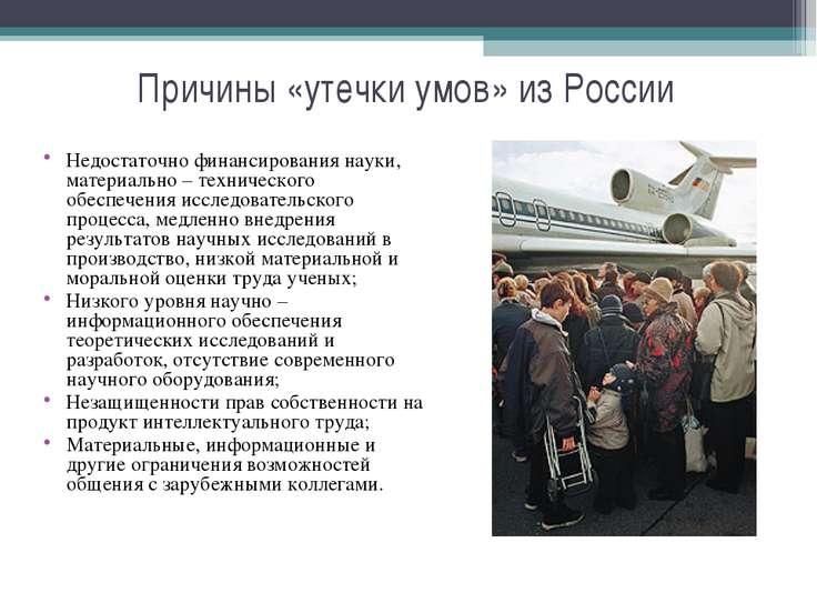 Причины «утечки умов» из России Недостаточно финансирования науки, материальн...