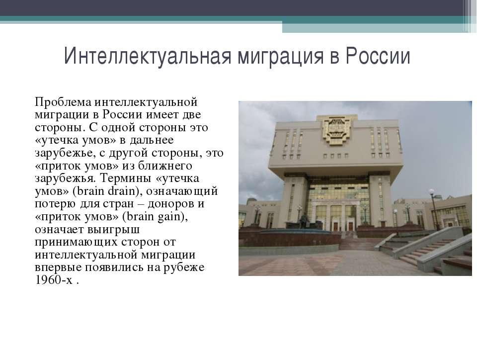 Интеллектуальная миграция в России Проблема интеллектуальной миграции в Росси...