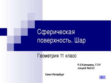 Сферическая поверхность. Шар Геометрия 11 класс Р.О.Калошина, ГОУ лицей №533 ...