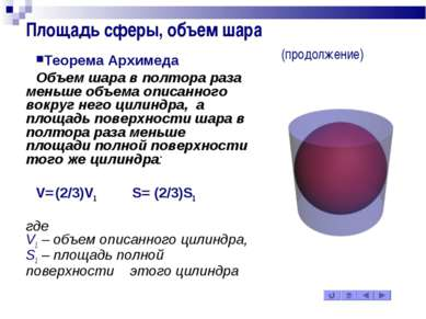 Площадь сферы, объем шара (продолжение) Теорема Архимеда Объем шара в полтора...