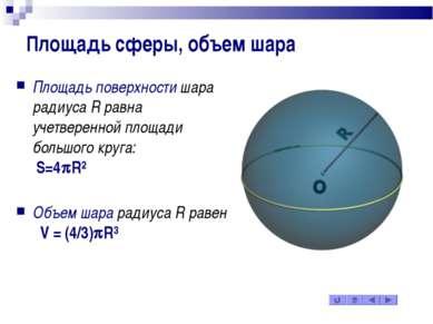 Площадь сферы, объем шара Площадь поверхности шара радиуса R равна учетверенн...