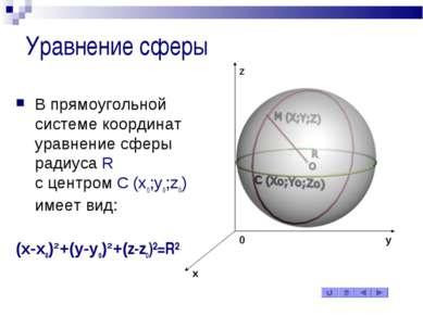 Уравнение сферы В прямоугольной системе координат уравнение сферы радиуса R с...
