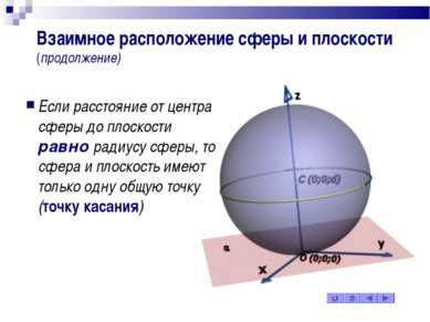 Взаимное расположение сферы и плоскости (продолжение) Если расстояние от цент...