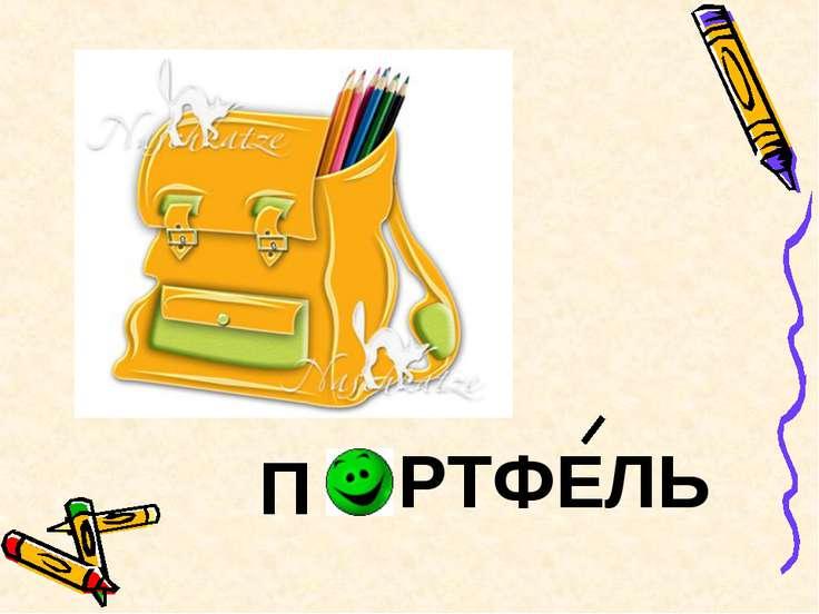 П РТФЕЛЬ
