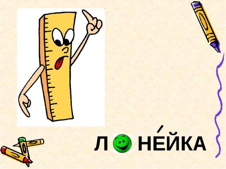 Л НЕЙКА